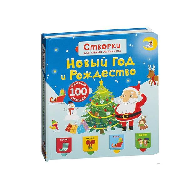"""Книга с окошками """"Новый год и Рождество"""", Робинс"""