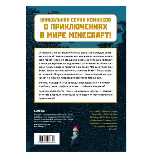 """Комиксы """"Приключения в Minecraft. В погоне за Хиробрином"""". Книга 5, Эксмо"""