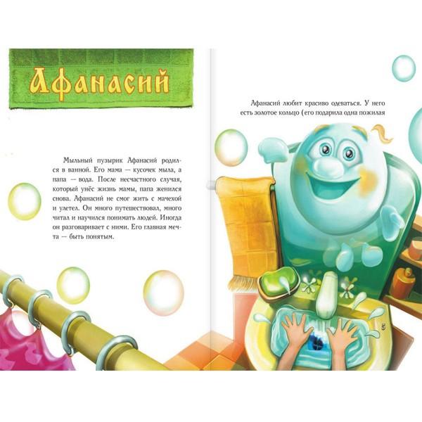 """Приключения мыльного пузырика Афанасия"" М. Зельдина, АСТ"