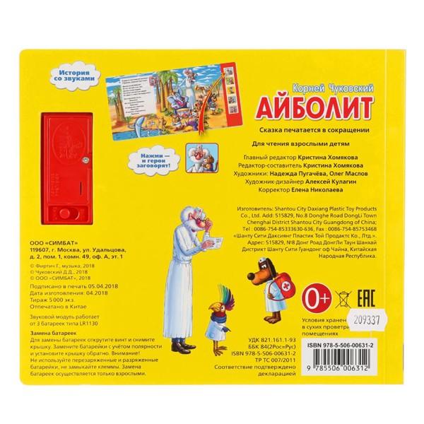 """Музыкальная книга """"Айболит"""" К. Чуковский, УМка"""