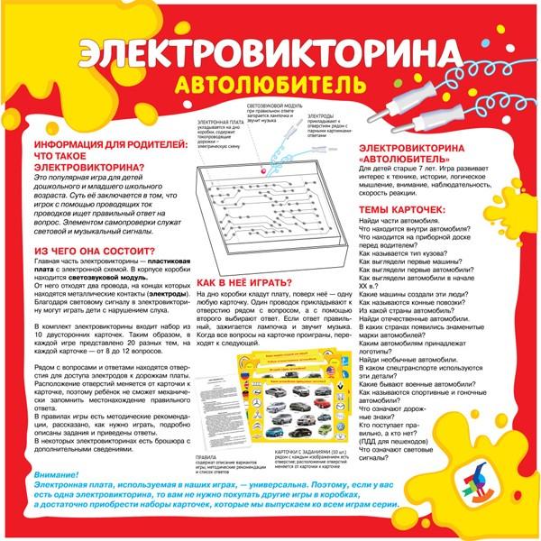 """Настольная игра """"Электровикторина: Автолюбитель"""", Дрофа-Медиа"""