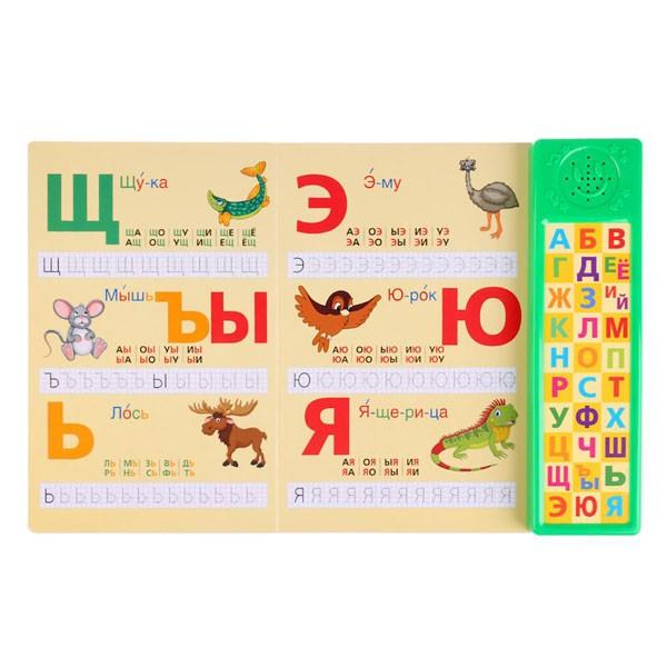 """Музыкальная развивающая книжка """"Говорящая азбука животных с прописями"""", УМка"""