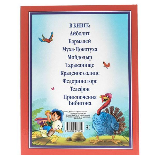 """Корней Чуковский """"Сказки детям"""", Проф-Пресс"""