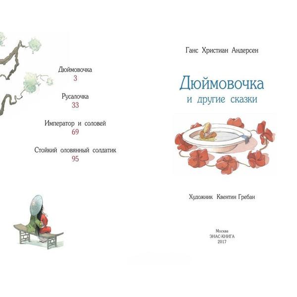 """""""Дюймовочка и другие сказки"""" Ганс Христиан Андерсен, Энас"""