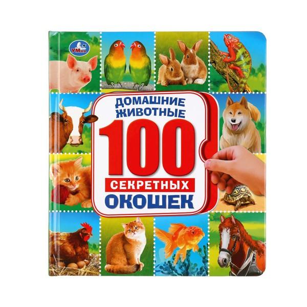 """Книга с окошками """"100 секретных окошек: Домашние животные"""", УМка"""