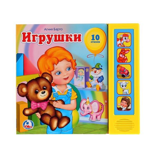 """Музыкальная книжка """"Игрушки"""" Агния Барто, УМка"""