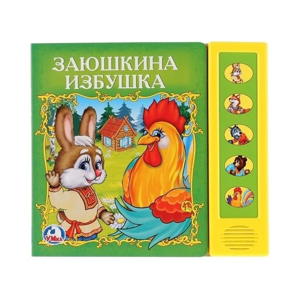 """Музыкальная книжка-игрушка """"Заюшкина избушка"""", УМка"""