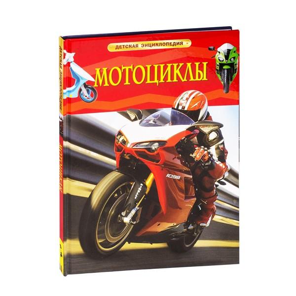 """Детская энциклопедия """"Мотоциклы"""", РОСМЭН"""