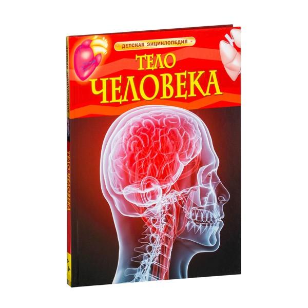 """Детская энциклопедия """"Тело человека"""", РОСМЭН"""
