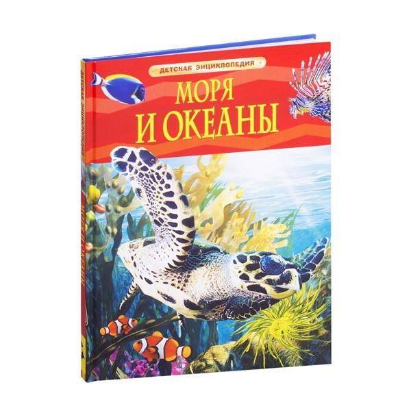 """Детская энциклопедия """"Моря и океаны"""", РОСМЭН"""
