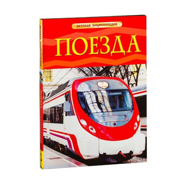 """Детская энциклопедия """"Поезда"""", РОСМЭН"""