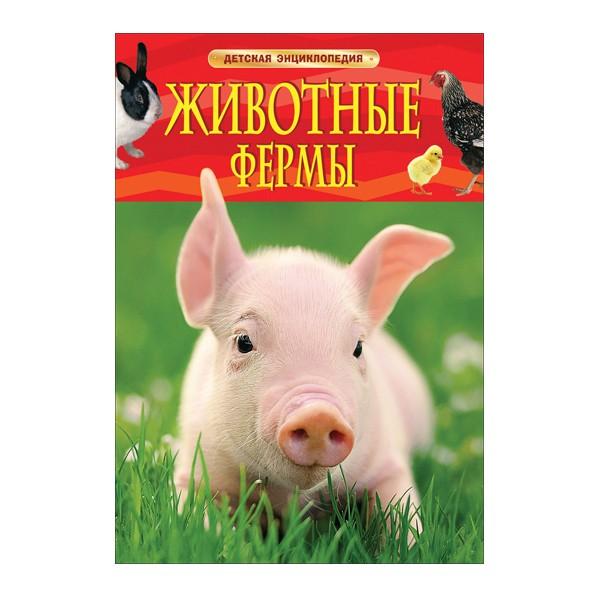 """Детская энциклопедия """"Животные фермы"""", РОСМЭН"""