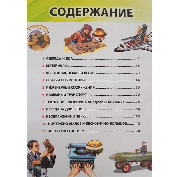 """Детская энциклопедия """"Изобретения и открытия"""", Владис"""