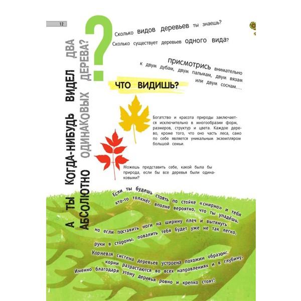 """Энциклопедия для детей """"Сходства и различия людей"""", Эксмо"""