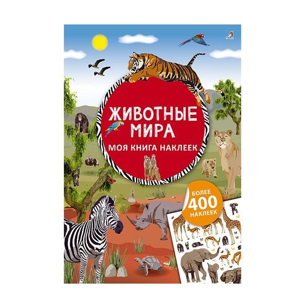 """""""Моя книга наклеек. Животные мира"""", Робинс"""