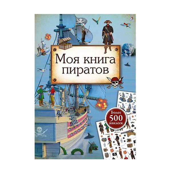 """""""Моя книга пиратов"""", Робинс"""