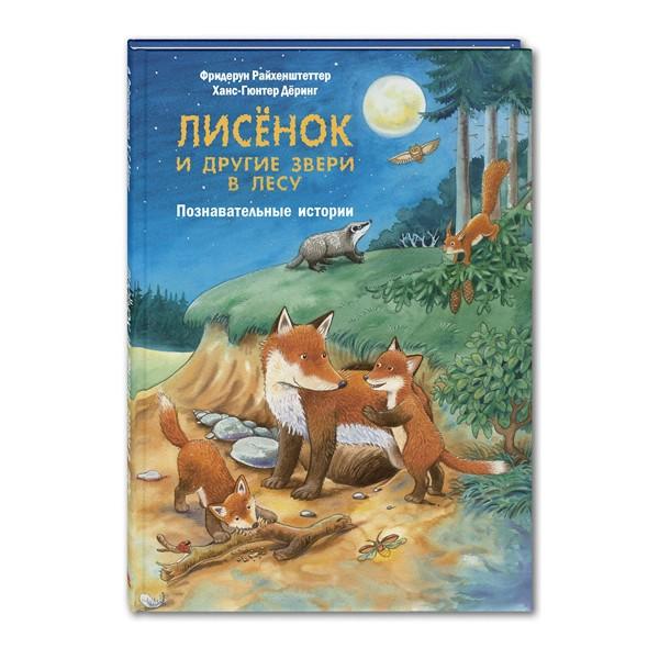 """""""Лисёнок и другие звери в лесу"""" Фридерун Райхенштеттер, Энас"""