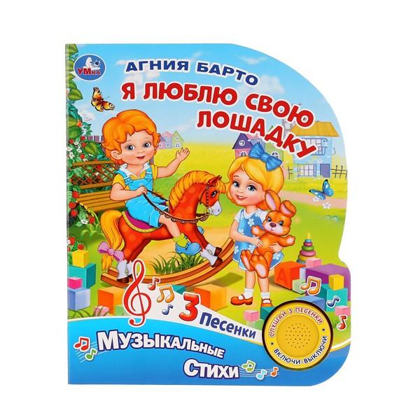 """Музыкальная книжка """"Я люблю свою лошадку"""" Агния Барто, УМка"""