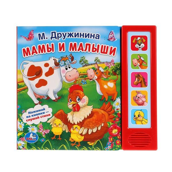 """Музыкальная книжка """"Мамы и малыши"""" М. Дружинина, УМка"""