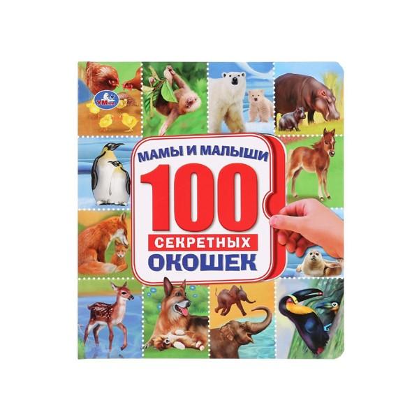 """Книга с окошками """"100 секретных окошек: Мамы и малыши"""", УМка"""