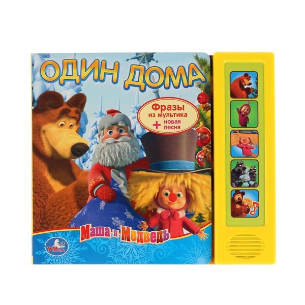 """Музыкальная книга """"Маша и Медведь. Один дома"""", УМка"""