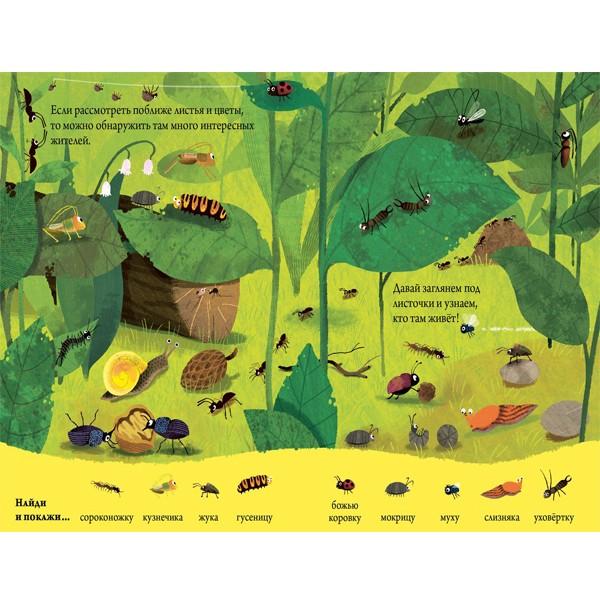 """""""Найди и покажи животных в лесу"""", CLEVER"""