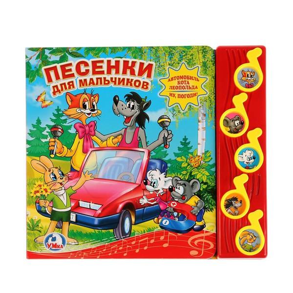"""Музыкальная книжка-игрушка """"Песенки для мальчиков"""", УМка"""