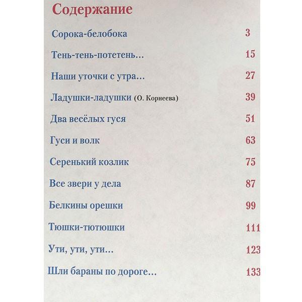 """""""Любимые потешки малышам"""", Проф-Пресс"""