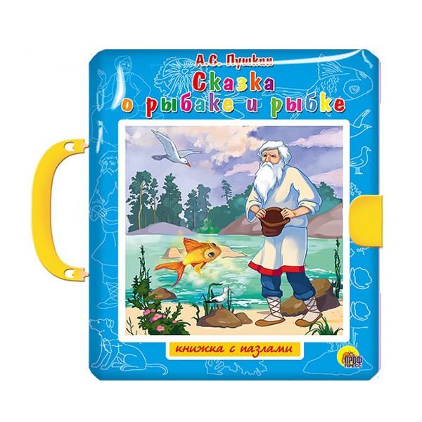 "Книжка-пазл с замком ""Сказка о рыбаке и рыбке"" Пушкин А.С., Проф-Пресс"