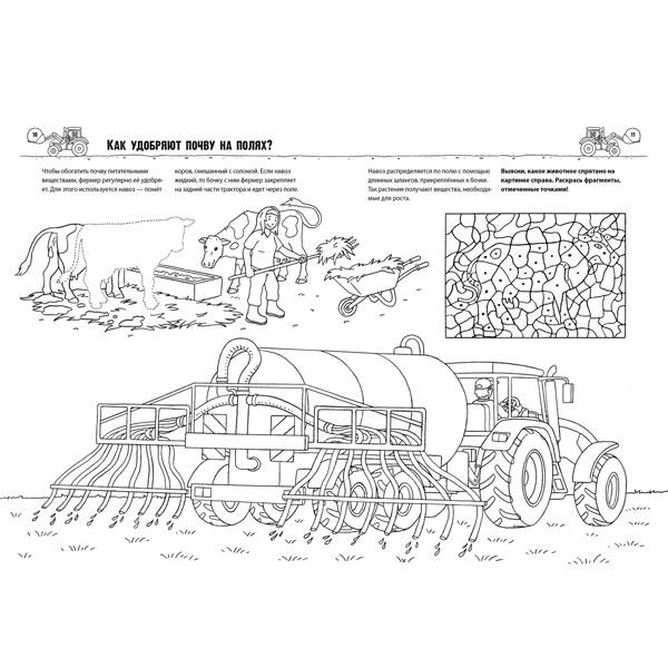"""Раскраска """"Транспорт на ферме"""" (+наклейки), CLEVER"""