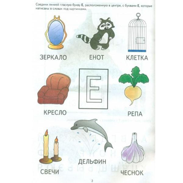 """""""Иншакова, Иншакова: Развитие читательских навыков у детей. Комплект I"""", Владос"""