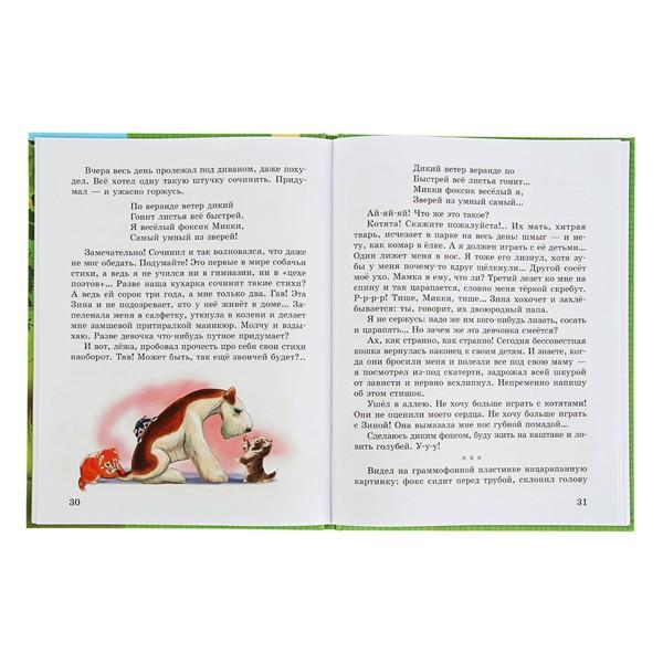 """""""Твоя книга. Сказки и рассказы"""" (зеленая), Ранок"""