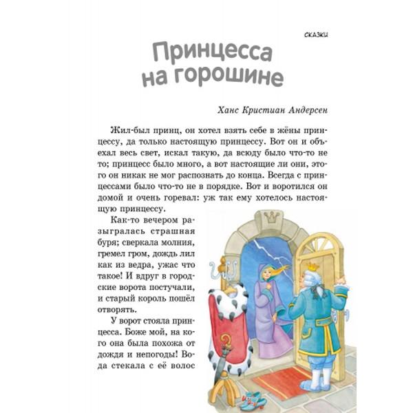 """""""Твоя книга. Сказки и рассказы"""" (синяя), Ранок"""