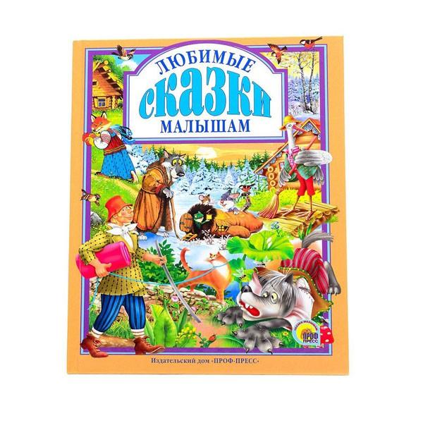 """""""Любимые сказки малышам"""", Проф-Пресс"""