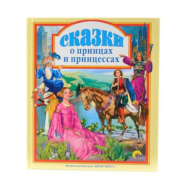 """""""Сказки о принцах и принцессах"""", Проф-Пресс"""