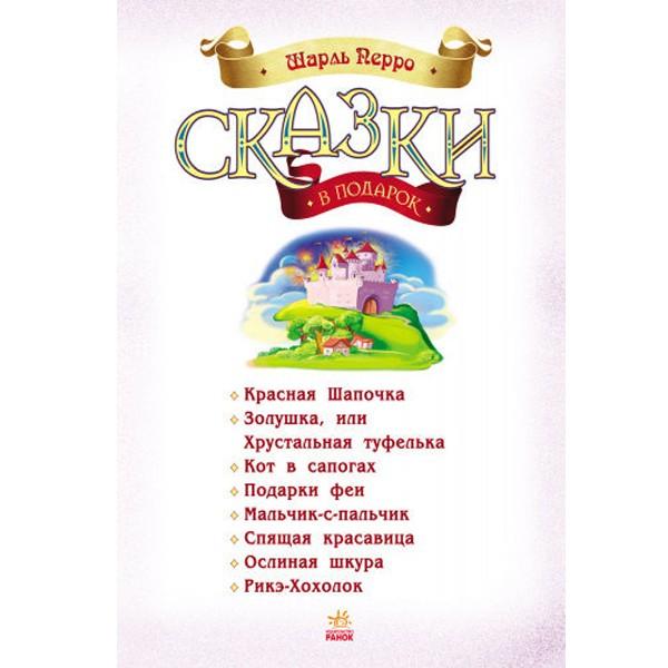 """Сборник """"Сказки в подарок"""" Шарль Перро, Ранок"""