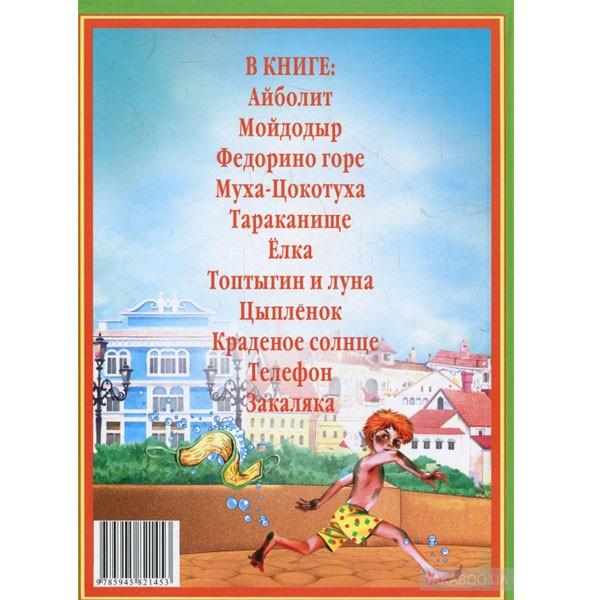 """Корней Чуковский """"Стихи и сказки"""", Проф-Пресс"""