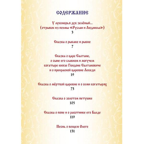 """А.С. Пушкин """"Сказки"""", Проф-Пресс"""