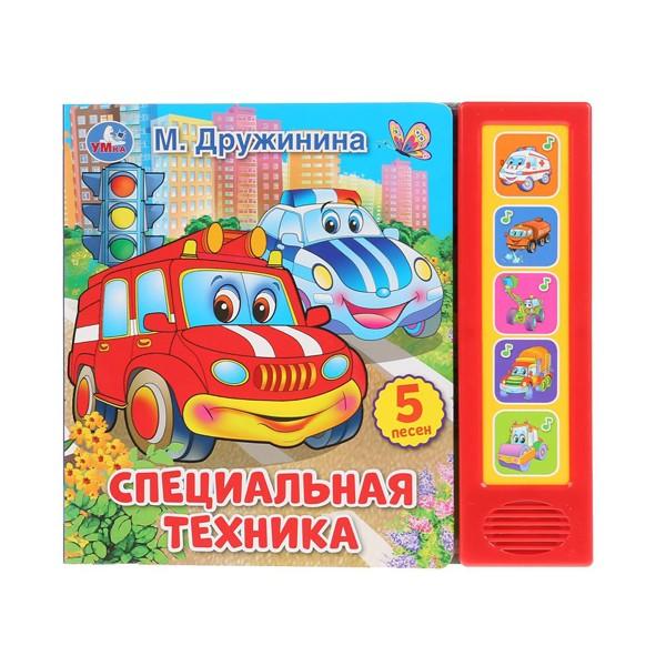 """Музыкальная книжка """"Специальная техника"""" М. Дружинина, УМка"""