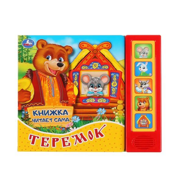 """Музыкальная книжка """"Теремок"""", УМка"""