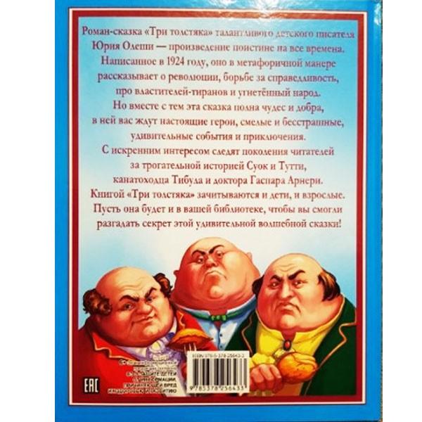 "Юрий Олеша ""Три толстяка"", Проф-Пресс"