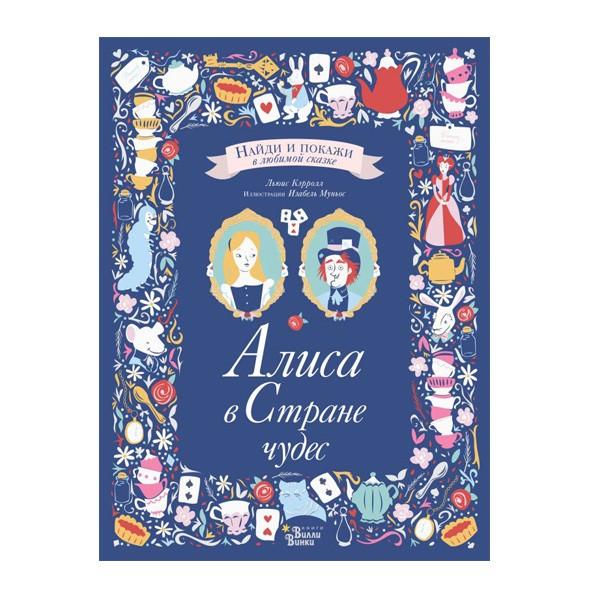 """Найди и покажи в любимой сказке """"Алиса в Стране чудес"""", АСТ"""