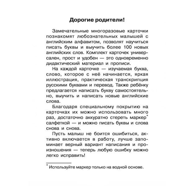 """Многоразовые карточки """"Английский алфавит в картинках"""", АСТ"""