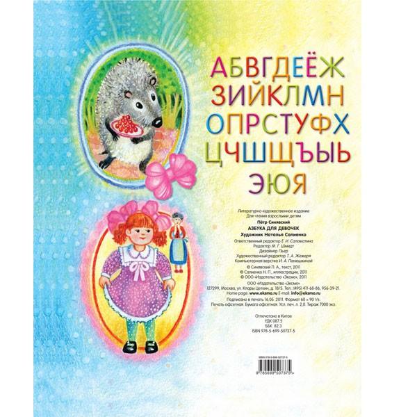 """Синявский П. """"Азбука для девочек"""", Эксмо"""