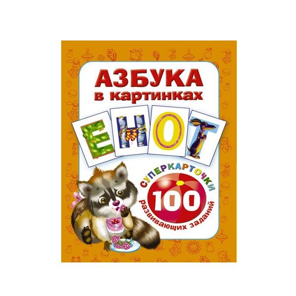 """Азбука в картинках """"100 развивающих заданий на карточках"""", АСТ"""