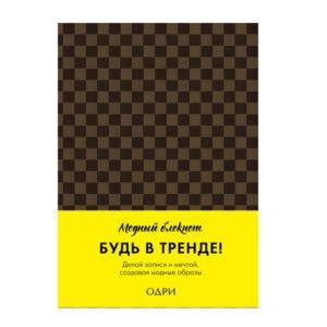 """Блокнот """"Модная клетка"""", ОДРИ, Эксмо"""