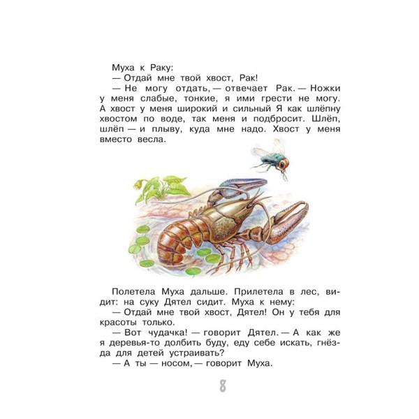 """""""Лесные сказки и истории"""" В.Бианки, М.Пришвин, Н.Сладков, АСТ"""
