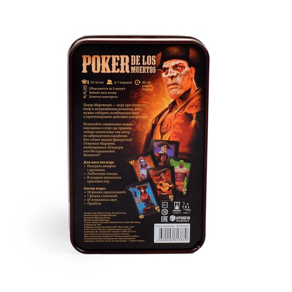 """Настольная игра """"Покер мертвецов"""", Magellan"""