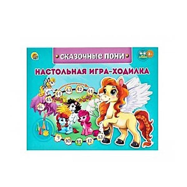 """Настольная игра-ходилка """"Сказочные пони"""", Рыжий кот"""