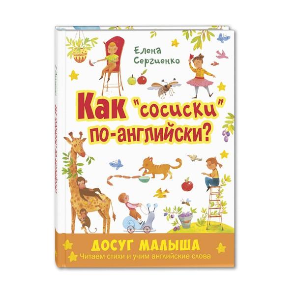 """Е. Сергиенко """"Как """"сосиски"""" по-английски?"""", Энас"""